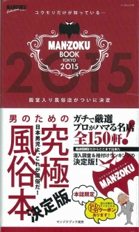 MAN-ZOKU BOOK TOKYO 2015
