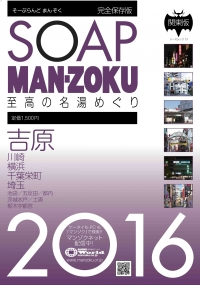 SOAP LAND MAN-ZOKU 関東版 2016