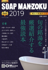 SOAP LAND MAN-ZOKU関東版2019