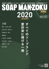 SOAP LAND MAN-ZOKU関東版2020