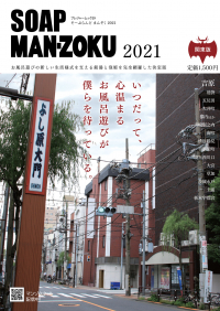 SOAP LAND MAN-ZOKU関東版2021
