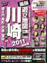 風俗遊び地図 川崎 2011最新版