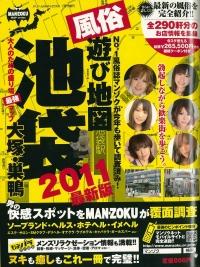 風俗遊び地図 池袋・大塚・巣鴨2011最新版