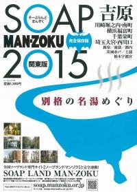 ソープランドMAN-ZOKU関東版2015