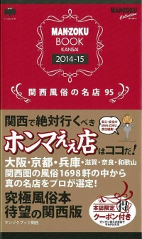 MAN-ZOKU BOOK KANSAI 2014-15