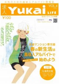 Yukai LIFE 九州版 2017年 Vol.04