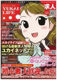 YUKAI LIFE 北海道版 2016年11月号