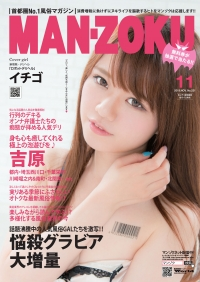 MAN-ZOKU首都圏版 2017年12月号