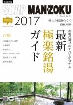 SOAP LAND MAN-ZOKU 関東版 2017