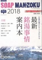 SOAP LAND MAN-ZOKU関東版2018