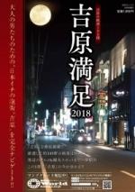 吉原満足2018
