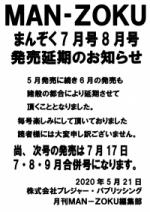 MAN-ZOKU7月号8月号9月号合併のお知らせ