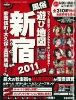 風俗遊び地図 新宿 2011最新版