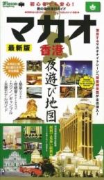 マカオ・香港夜遊び地図 2013年 最新版