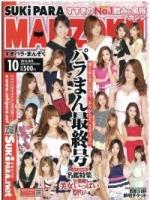 すきパラMAN-ZOKU 2016年9月号