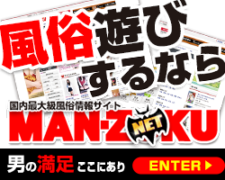 [PR]全国の風俗情報を網羅したエンタメ総合サイト「マンゾクネット」