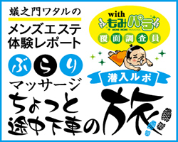 [PR]デキる男の総合エンターテインメントガイド「マンゾクワールド」