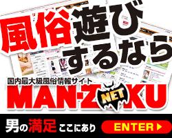 [PR]全国の風俗情報を網羅したエンタメ総合サイト「マンゾクネット」