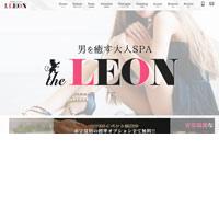 男を癒す大人SPA the LEON レオン