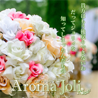 Aroma Joli(アロマジョリィ)