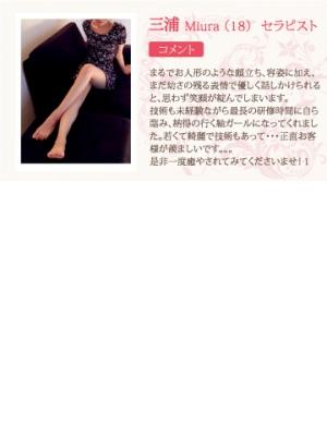 三浦 Photo1