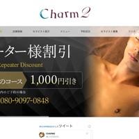 チャーム2