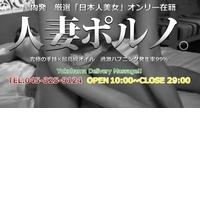 人妻ポルノ横浜本店