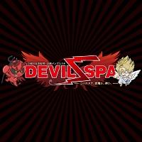 DEVILsSPA(デビルズスパ)