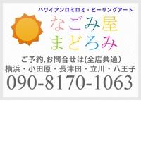 なごみ屋まどろみ横浜・長津田・小田原店