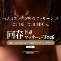 仙台回春性感マッサージ倶楽部