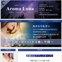 AromaLuna〜アロマルナ