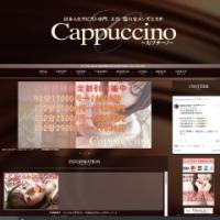 Cappuccino~カプチーノ~