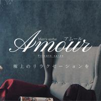 越谷 Amoure(アムール)