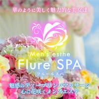 Fluer SPA(フルールスパ)
