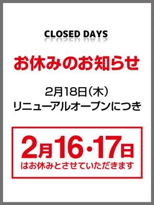 店休のお知らせ Photo1
