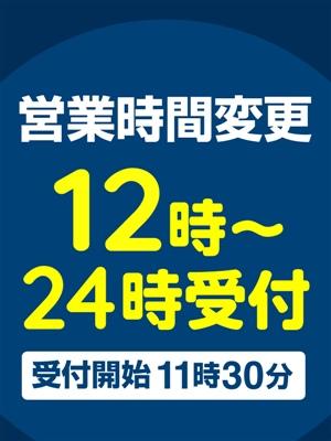 営業時間の変更 Photo1