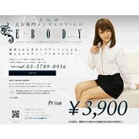 メンズエステ+エロ 美女専門 e-body