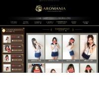 Aromania(アロマニア)