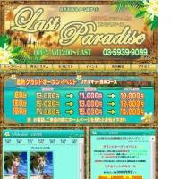 ラスト パラダイス(Last Paradise)