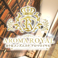 AROMA ROYAL アロマロイヤル