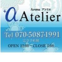 Aroma Atelier(アロマアトリエ)