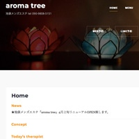 Aroma tree(アロマツリー)
