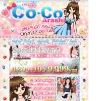 COCO Arashi ~嵐~