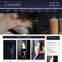 アロマケリー-Aroma Kelly-