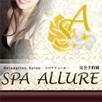 Spa Allure~スパ アリュール~