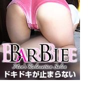BARBIE〜バービー〜
