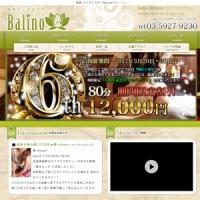 癒しのBalino-バリーノ-
