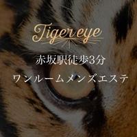 Tiger eye タイガーアイ