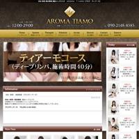 AROMA TIAMO(アロマティアーモ)