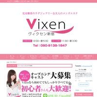 Vixen ヴィクセン新宿